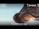 Тачки 3 Cars 3 2017. Трейлер русский дублированный 1080p
