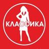 КЛАССИКА сеть магазинов одежды в Кургане