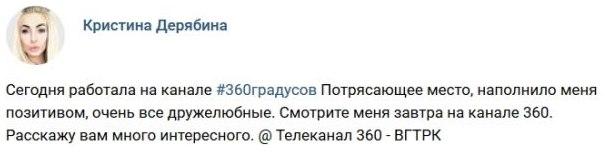 """Кристина Дерябина - ведущей на канале """"360 градусов""""."""