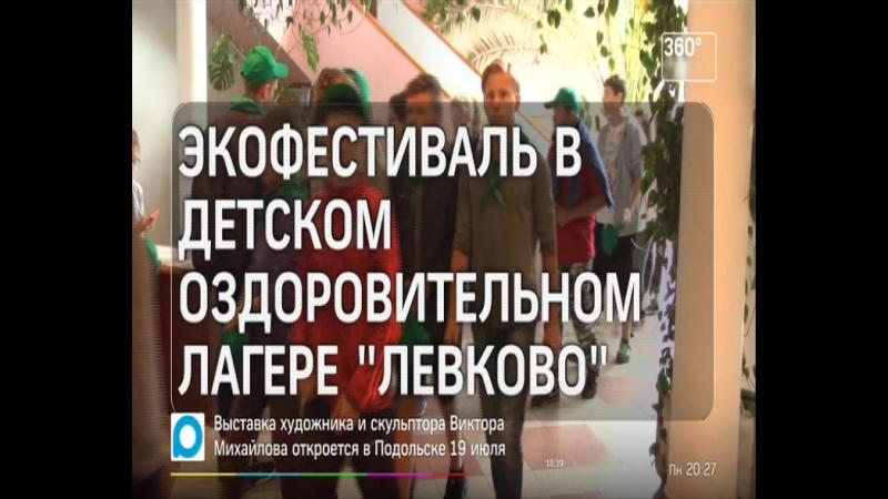 ЭкоДень в Левково. КИБО.