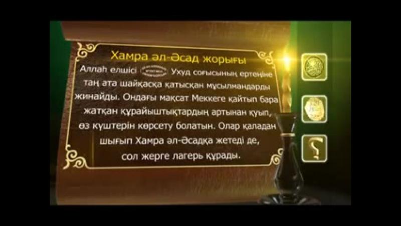 Пайғамбар с ғ с өмір баяны 16 бөлім Асыл арна.mp4