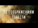 Пo coo6paжeниям coвecти (2016) HDRip [ FilmDay]