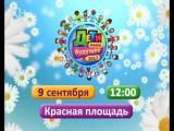 Приходите на праздник «Дети — наше будущее2017», 9 сентября, Красная площадь