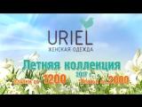 URIEL 2017