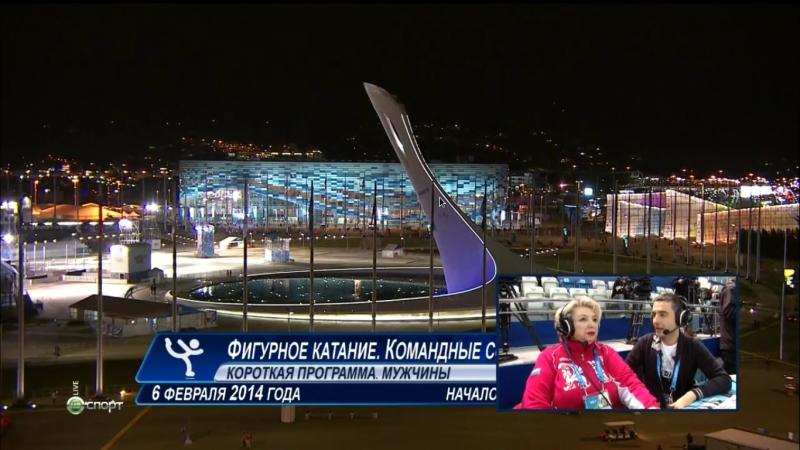 ЗОИ в Сочи - Татьяна Тарасова за 20 минут до КП мужчин (командные) - 6 февраля 2014
