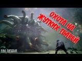 Final Fantasy XV: ОХОТА НА ЖУТКИХ ТВАРЕЙ (Стрим Xbox One)