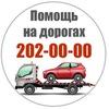Эвакуаторы БУКСИР Красноярск 202-00-00