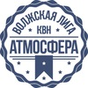 """Региональная лига МС КВН """"Атмосфера"""",г.Волжский"""