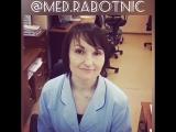 ЭТО НЕ ИНТЕРНЫ - ЭТО РЕАЛЬНАЯ ЖИЗНЬ ВРАЧЕЙ. Подписывайтесь в инстаграм @med.rabotnic