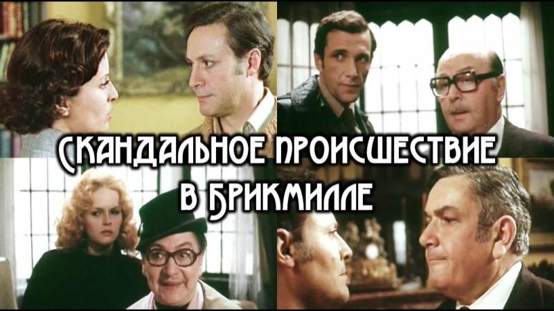 Фильм Скандальное происшествие в Брикмилле 2 серии_1980 (драма).