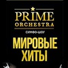 """PRIME orchestra"" Симфо-Шоу МИРОВЫЕ ХИТЫ"