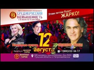 гр. «Унесённые ветром» & Riccardo Fogli 12 августа 2017 Live!