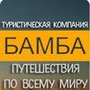 """Туристическая Компания """"БАМБА"""""""