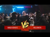 VERSUS FRESH BLOOD 3 (Миша Конфуз VS HALLOWEEN) Round 2