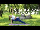 Workout • 5 асан для похудения. Йога для стройности и красоты [Workout | Будь в форме]