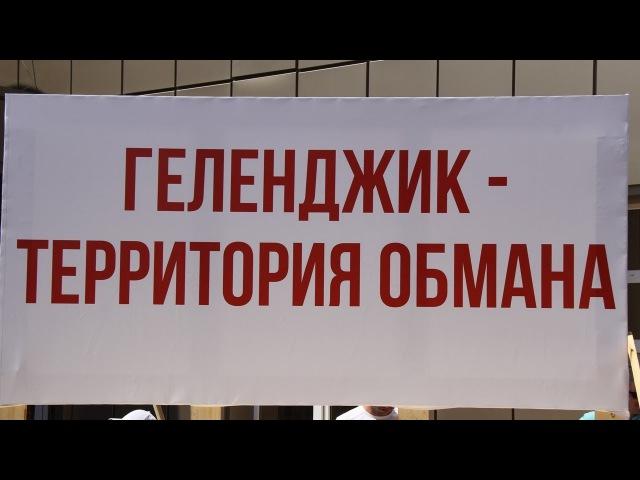 Геленджик территория обмана. Состоялся митинг в Геленджике