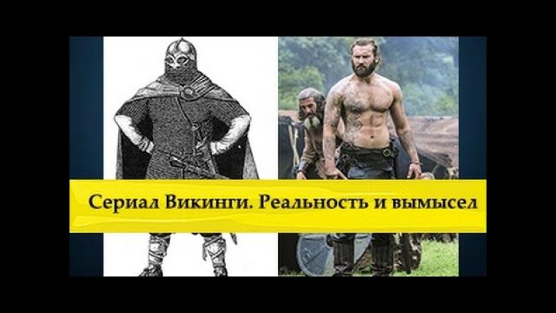 Сериал Викинги. Реальность и вымысел