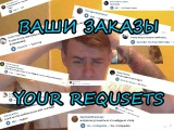 ВАШИ ЗАКАЗЫ  YOUR REQUESTS (M.I.A, Fronzilla, WBTBWB, Killswitch Engage, Static-X and more)