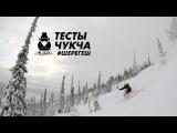 Тесты первой сноубордической линейки Чукча в Шерегеше.