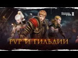 Kingdom Under Fire II — PVP и Гильдии