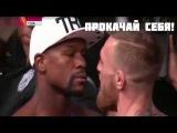 Эксперты и любители бокса ждут начала боя века  Флойд Мейвезер против Конора...