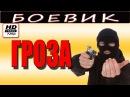 Новинка боевики 2017 Гроза. Новые русские детективы