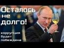 Путин выделил 6 ТРИЛЛИОНОВ рублей на борьбу с КОРРУПЦИЕЙ Pravda GlazaRezhet