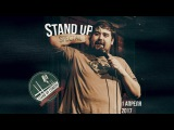 Stand Up Special Романа Головина (1 апреля 2017)