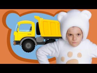 ГРУЗОВИК Маша и Три Медведя - песня про машинки грузовики - funny bear song