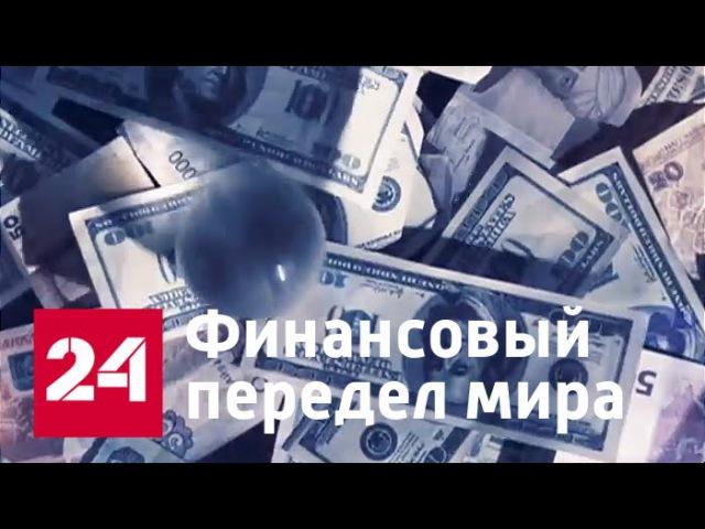 Финансовый передел мира. Документальный фильм » Freewka.com - Смотреть онлайн в хорощем качестве