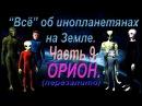 Всё об инопланетянах на Земле. 9. Цивилизация ОРИОНа. Перезалито.