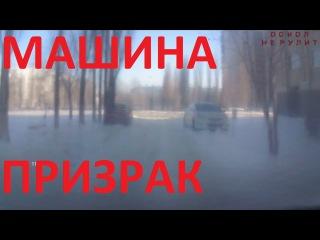 Машина ПРИЗРАКДТПЖесть ОСКОЛ НЕ РУЛИТ11
