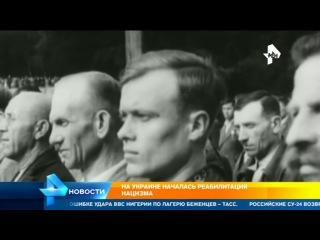Украина превращается в полноценное фашистское государство! На Украине началась открытая реабилитация пособников Третьего рейха.