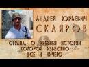 Андрей Скляров Цивилизация богов Древнего Египта Часть-2