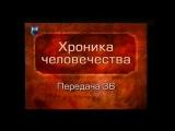 История человечества. Передача 1.36. В кольцах Лабиринта (остров Крит). Часть 2