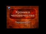 История человечества. Передача 1.37. Критское письмо