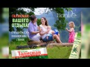 Вебинар ««Талисман» вашего отдыха! Открываем сезон пикников вместе с TianDe»