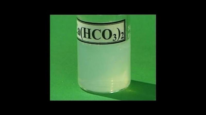 Опыты по химии. Превращение гидрокарбоната кальция в карбонат взаимодействием с известковой водой