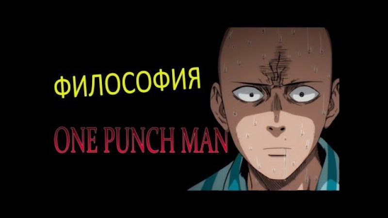 Ванпанчмен — философия аниме