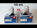 New Balance 996 /оригинал vs подделка/