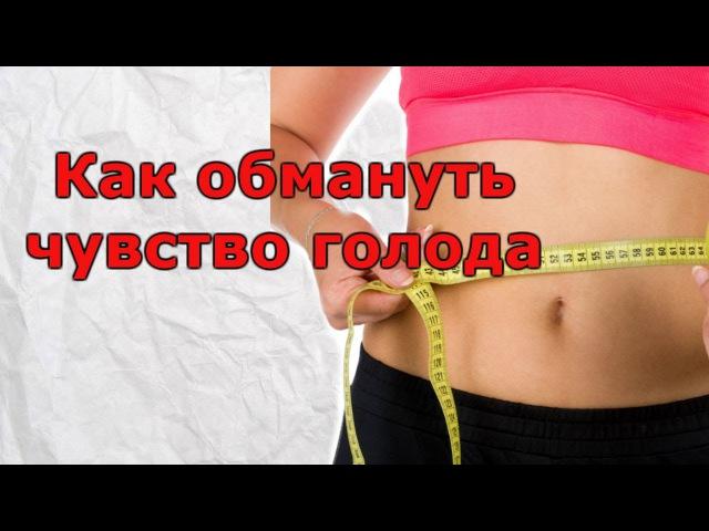 Селуянов Как обмануть чувство голода