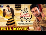 Sudheer Babu Latest Movie Bhale Manchi Roju Full HD | Wamiqa Gabbi | Telugu Full Screen