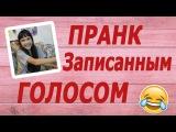 ПРАНК ЗАПИСАННЫМ ГОЛОСОМ над ЛУЧШЕЙ ПОДРУГОЙ!!! Renara Karalek!