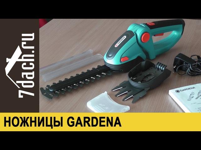 Аккумуляторные ножницы для травы и кустарников GARDENA ComfortCut (комплект)