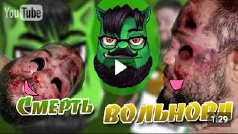 Глумление над смертью Вольнова. ня.привет! (ШБэ 151)