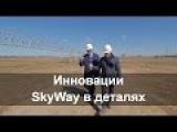 Интервью с Анатолием Юницким  Инновации SkyWay  Экотехнопарк
