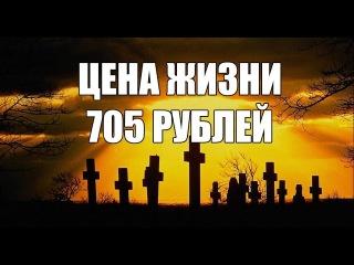 Цена жизни 705 рублей.