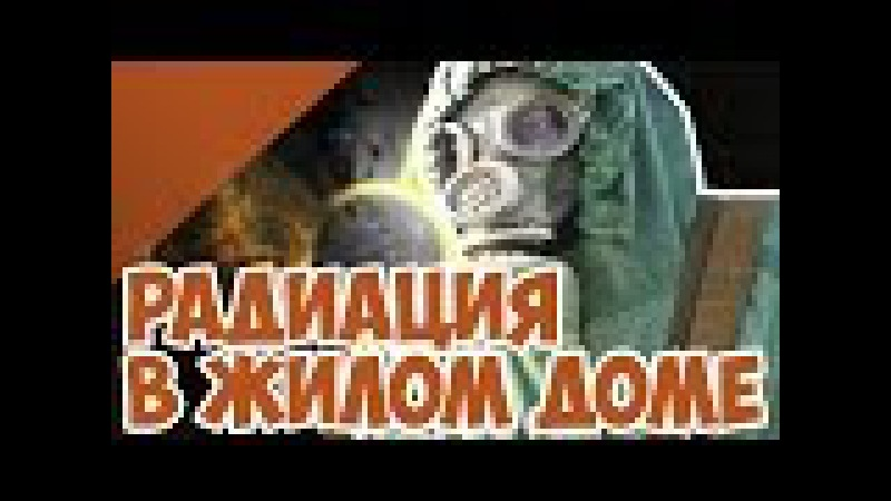 Радиация в панельном доме