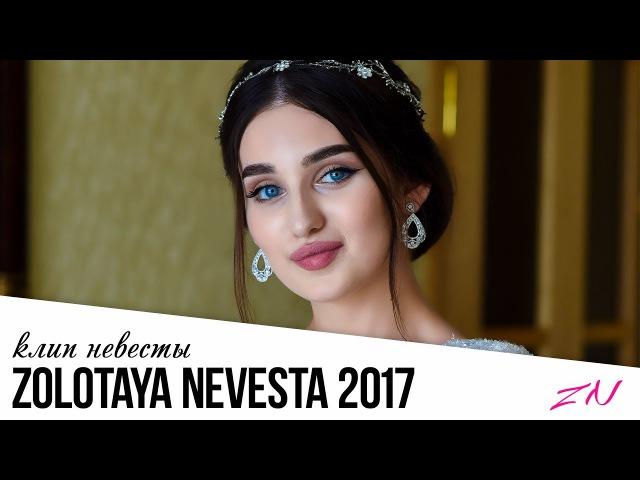 КРАСИВАЯ ЧЕЧЕНСКАЯ НЕВЕСТА НОВАЯ ЧЕЧЕНСКАЯ СВАДЬБА 2017