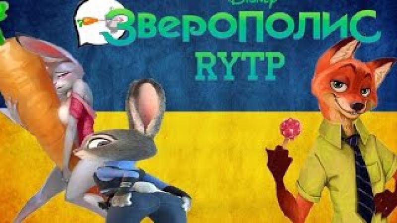 Зверополис RYTP 3/пуп ритп